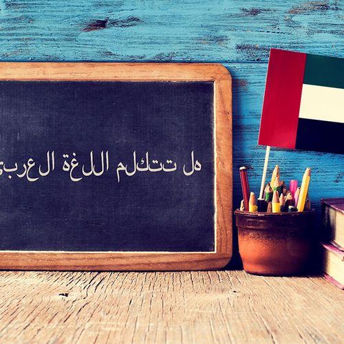 Online taalcursus Arabisch voor beginners